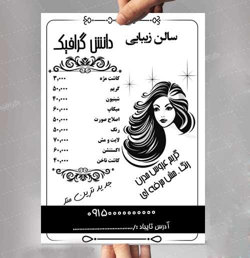 تراکت سیاه سفید آرایشگاه زنانه (خدمات آرایش و زیبایی)
